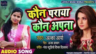 Sad Song - कौन पराया कौन अपना - Alka Aarya - Koun Paraya Koun Apna - Bhojpuri Sad Songs 2019