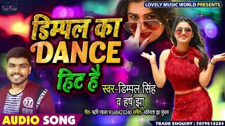 डिम्पल का Dance हिट है - #Dimpal Singh , Harsh Jha - Dimpal Ka Dance Hit Hai - Latest Rap Songs 2019