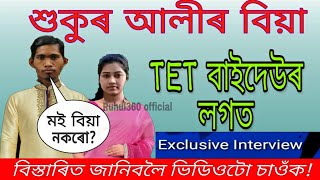 Exclusive interview_শুকুৰ আলীলৈ বিয়াৰ প্ৰস্তাৱ // কইনাজনী ধুনীয়া TET বাইদেউ @Ruhul360, @Sukur Ali