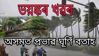 """Hurricane"" Fani Live ঘূৰ্ণিঝৰ _অসমত প্ৰভাৱ পৰিব_Be Alert! || Upcoming fani  Cyclone in Assam"