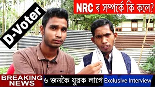 Sukur Ali ৰ ৬ জনকৈ যুৱক লাগে প্ৰতেকটো গাওঁৰ পৰা//বিস্ফোৰক মন্তব্য দিয়ে D-Voter,NRC Hearing সম্পৰ্কে!