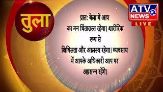 राशि फलATV NEWS CHANNEL (24x7 हिंदी न्यूज़ चैनल)