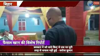 न्यूज़ वन इंडिया की टीम ने बिहार की जनता से जाना उनकी राय