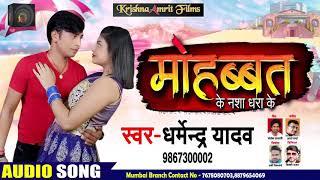 मोहब्बत के नशा धरा के - Mohabbat Ke Nasha Dhara Ke - Dharmendra Yadav - Bhojpuri Songs New 2019