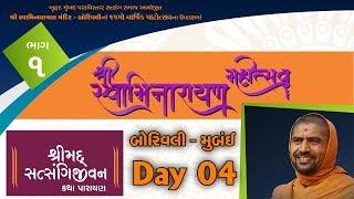 Shree Swaminarayan Mahotsav Borivali 2019 Day 4
