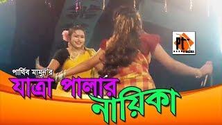 Comedy Natok 2017- Jatra Palar Nayika   যাত্রাপালার নায়িকা   Ma Moon   Sejuti   Parthiv Mamun