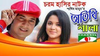 Bangla Comedy Natok 2018- Othiti Sala | অতিথি শালা | ft. Emon | Urmila | Parthv telefilm