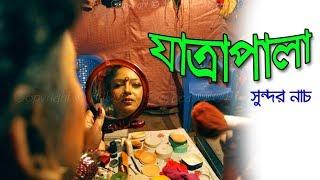 Bangla Jatra pala 2017- । যাত্রাপালার মজার একট নাচ দেখুন। চরম