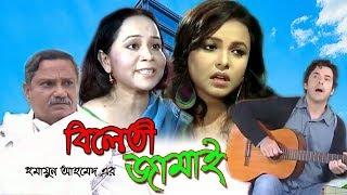 Comedy Natok 2017- Bilati Jamai। বিলেতী জামাই। Humayun Ahmed
