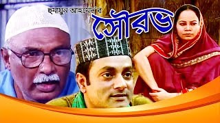 Comedy Bangla natok 2017- Sowrob, Directed By Humayun Ahmed