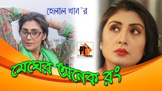Bangla natok 2017- Megher Onek Rong ft. Bonna Mirza ,Helal Khan