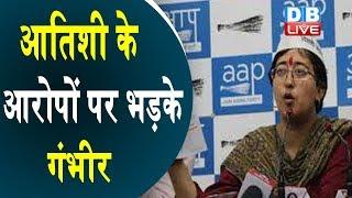 Atishi के आरोपों पर भड़के Gautam Gambhir | AAP Blames Gautam Gambhir | Delhi latest news