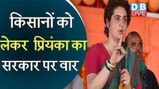 किसानों को लेकर  Priyanka Gandhi का सरकार पर वार | Priyanka Gandhi rally in uttar pradesh today