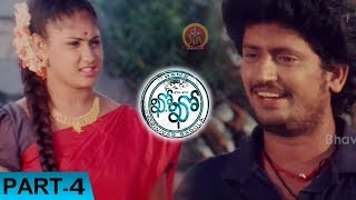 Kho Kho Part 4 - Latest Telugu Full Movies - Rajesh, Bhanu Chander
