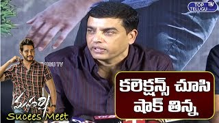 Dil Raju About Maharshi Movie Collections | Maharshi First Day Collection | Maharshi Collection