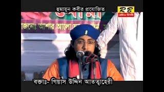 পিতা মাতা সর্ম্পকে। গিয়াস উদ্দিন আতত্বাহেরী Pitha Matha Somporke By Giyash Uddin Aththahari