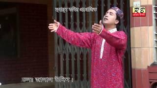 দয়াল নবীজির নামে পড়ি। শরীফ উদ্দিন Doyal Nobijir Name Pori By Shorif Uddin