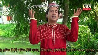 জাগো জাগো বিশ্বের মুমীন মুসলমান। শরীফ উদ্দিন Jago Jago Bisher Mumin Musolman By Shorif Uddin