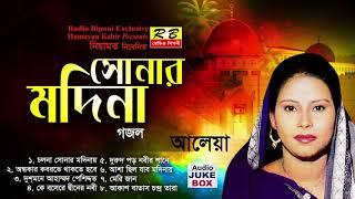 সোনার মদিনা ফুল এলবাম। আলেয়া Sonar Modina Full album By Aleya