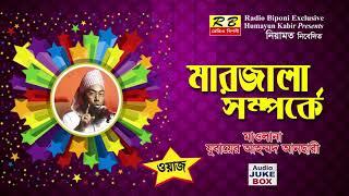 মারজালা সম্পর্কে। মাঃ যুবায়ের আহম্মদ আনছারী Marjala Somporke By M  Zubayer Ahmmod Anchari