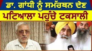 Exclusive Interview: Dharmvir Gandhi को समर्थन देने Patiala पहुंचे Sewa Singh Sekhwan