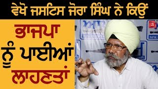 Gautam Gambhir की Nomination रद्द हो : Justice Jora Singh