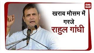 देखिए राहुल गांधी की चंडीगढ़ रैली में क्या कुछ रहा खास...