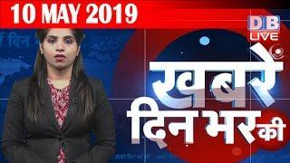 10 May 2019 | दिनभर की बड़ी ख़बरें | Today's News Bulletin | Hindi News India |Top News | #DBLIVE
