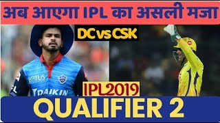 IPL 2019 Qualifier 2,CSKvsDC: Delhi Capitals to fight for final against Super Kings| #INDIAVOICE