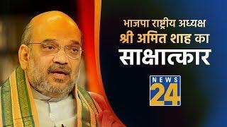 Shri Amit Shah's interview on News24. #ShahOnNews24