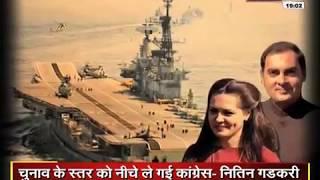 """गांधी परिवार की INS """"विराट"""" सवारी.. जनता पर भारी"""