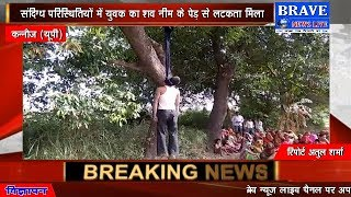 संदिग्ध परिस्थितियों में नीम के पेड़ से लटकता मिला शव | #BRAVE_NEWS_LIVE TV