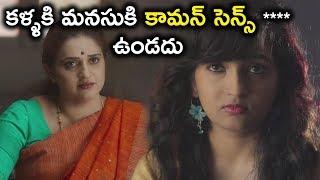 కళ్ళకి మనసుకి కామన్ సెన్స్ **** ఉండదు  - Latest Telugu Movie Scenes