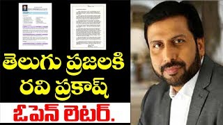 "TV9 Ravi Prakash Latest News | Ravi Prakash ""Open Letter"" 