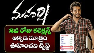 Maharshi Collection Day 2 | Maharshi Box Office Collection | Maharshi Movie Collection |