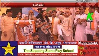 भरी सभा में #CM ने देवकुमार शर्मा को लताडा,#Aditya को पुकारा,#INLD,#JJP पर भी किए वार