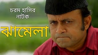 Bangla Comedy Natok 2018- Jamela ft. Aakhomo Hasan, Siddiqur Rahman