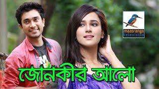 Bangla Natok 2017 - Jonakir Alo, ft. Jovan, Sabila Noor, Himel Ashraf