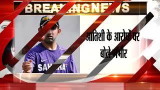 Gautam Gambhir Sends Defamation Notice to Atishi Kejriwal, Sisodia
