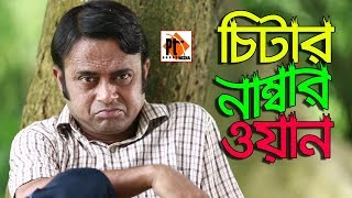 Bangla Comedy natok 2018- Chiter Number One ft. Akho Mo Hasan , Atm Samsuzzaman Parthiv Telefilms