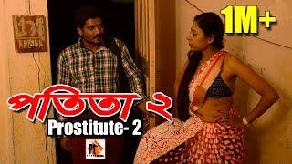 Bangla natok Short film 2018 - Prostitute 2।পতিতা - 2। ft. Parthiv Mamun, Parthiv telefilms