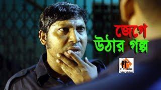 Bangla natok Telefilm 2018-  Jege Othar Golpo, Redwon Rony, Parthiv Telefilms