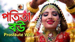 পতিতা বউ।। Potita Bow।। Prostitute| Bangla natok Short Film 2018, Parthiv Mamun, Parthiv Telefilms