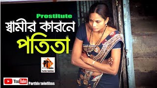 স্বামীর কারনে পতিতা। Potita। Bangla natok Short film 2018 ft. Parthiv Mamun, Parthiv Telefilms