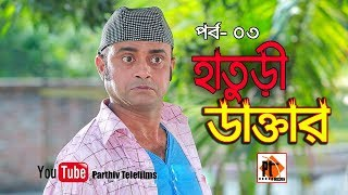 হাতুড়ী ডাক্তার || Bangla Comedy Natok 2018 Ft. Akhomo Hasan, Parthiv telefilms, Part 03