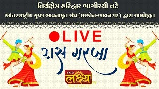 Live    Ras Garba    Haridwar,Uttrakhand