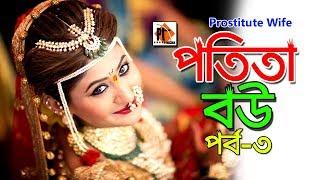পতিতা বউ 3। Potita Bow 3। Prostitute| Bangla natok Short Film 2018, Parthiv Mamun, Parthiv Telefilms