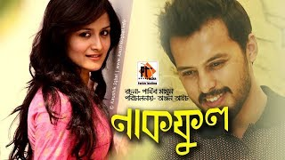 Nakful | নাকফুল | Irfan Sajjad | Nadia | Bangla Eid Natok 2018. Parthiv Mamun | Parthiv Telefilms