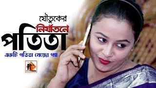 Bangla natok short film 2018- যৌতুকের নির্যাতনে পতিতা     ft. Parthiv Mamun, Parthiv telefilms