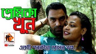 পরকীয়া। Prokiya। Bangla natok short film. Parthiv Mamun  Parthiv Telefilms